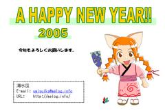 20050104_nenga.png