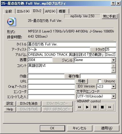 20050112_mp3_2.png