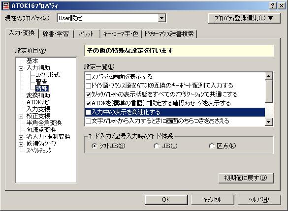 20050222_atok.png