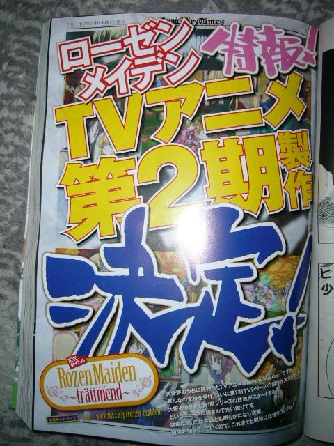 20050327_rozen_2.jpg