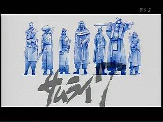 20050816_samurai7.jpg
