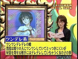 20050915_otaku.jpg