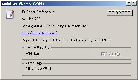 20071219_emeditor.png