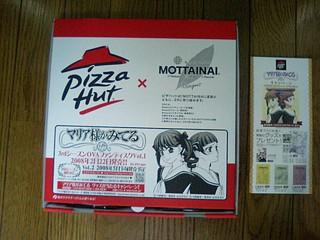 20080120_pizzahut_0.jpg