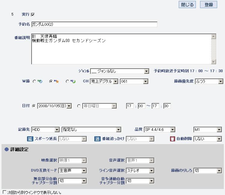 20081005_syoboi_4.png
