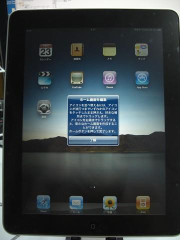 20100712_ipad.jpg