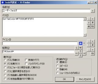 X-Finder ユーザーフォルダ設定
