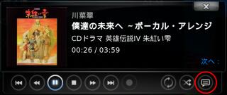 プレイヤーコントロールの歌詞表示ボタン