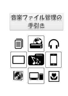 C84 音楽ファイル管理の手引き 表紙