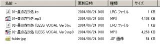 LRCファイル配置例